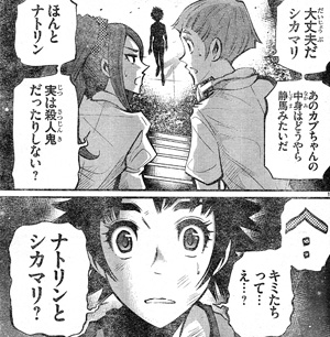shuffle_gakuen04_02.jpg