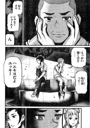 shuffle_gakuen05_02.jpg