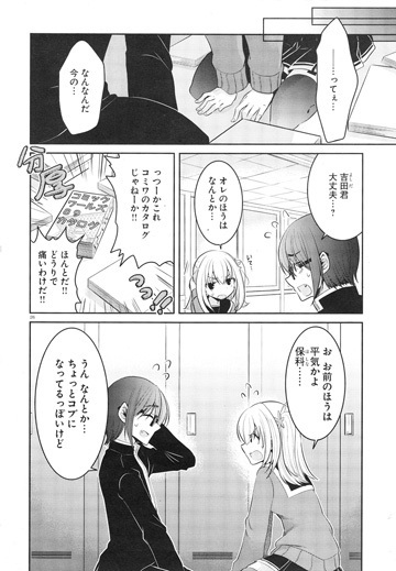 orefujoshi0126.jpg